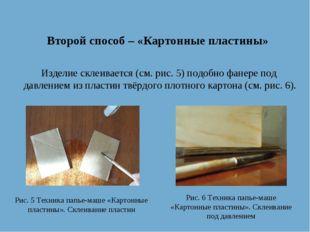Второй способ – «Картонные пластины» Изделие склеивается (см. рис. 5) подобно