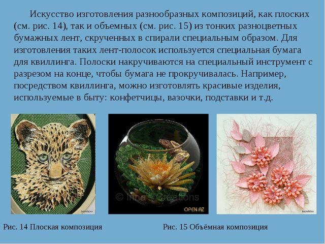 Искусство изготовления разнообразных композиций, как плоских (см. рис. 14), т...