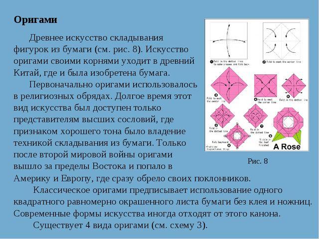 Древнее искусство складывания фигурок из бумаги (см. рис. 8). Искусство орига...