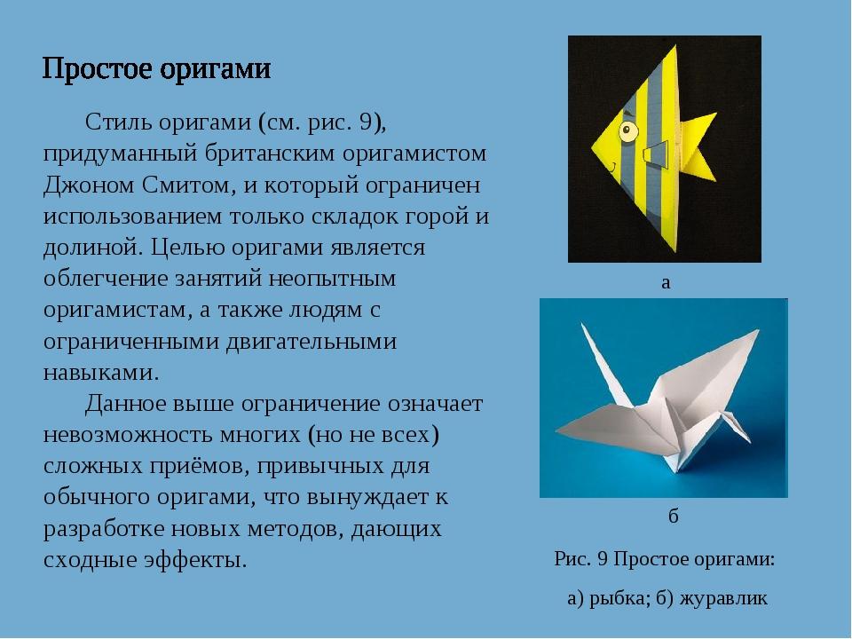 Стиль оригами (см. рис. 9), придуманный британским оригамистом Джоном Смитом,...