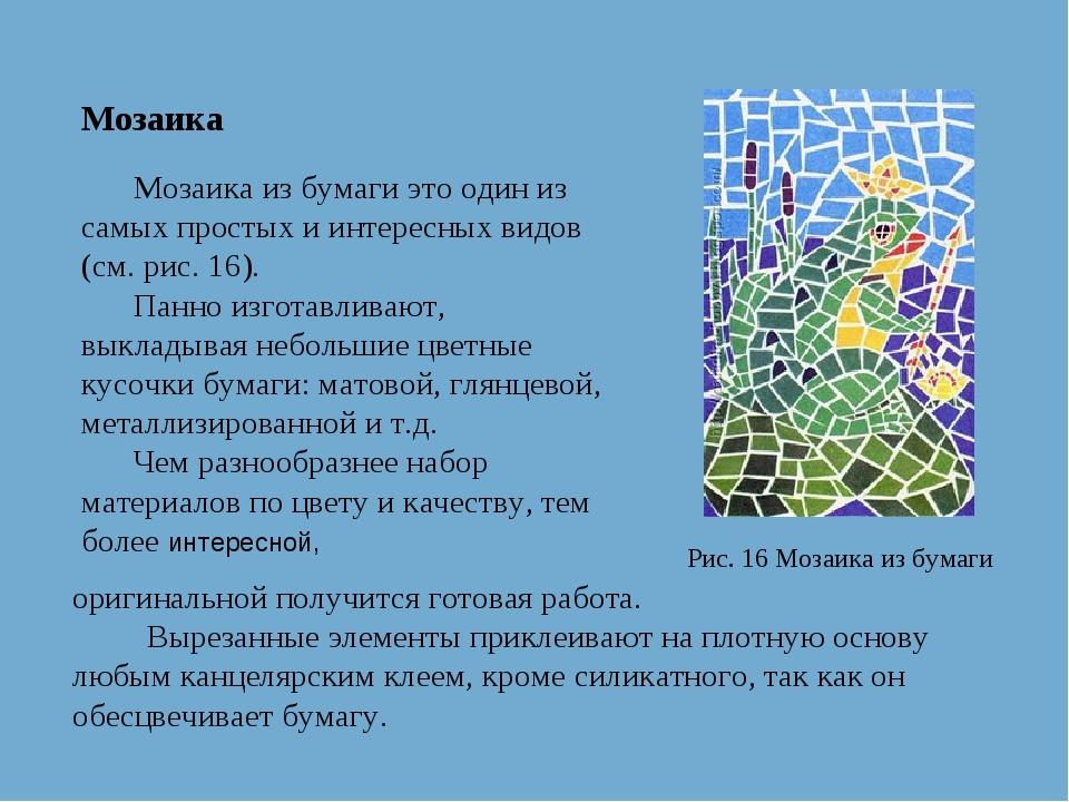 Мозаика из бумаги это один из самыхпростых и интересных видов (см. рис. 16)....