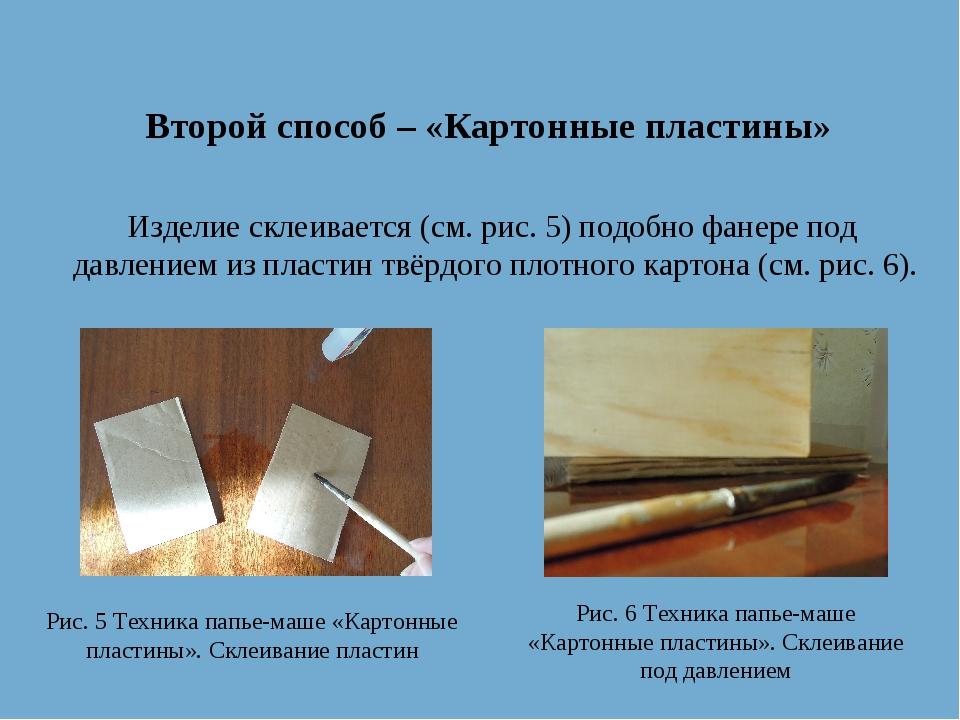 Второй способ – «Картонные пластины» Изделие склеивается (см. рис. 5) подобно...