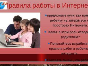 Правила работы в Интернете предложите пути, как помочь ребенку не затеряться