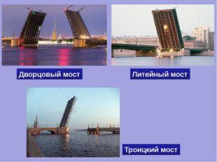 Дворцовый мост Литейный мост Троицкий мост