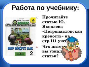 Прочитайте статью Ю. Яковлева «Петропавловская крепость» на стр.111 учебника.