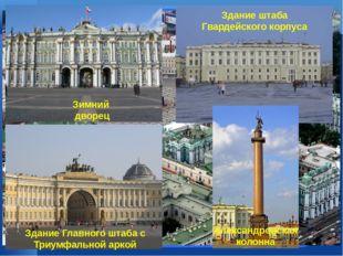 Здание штаба Гвардейского корпуса Здание Главного штаба с Триумфальной аркой