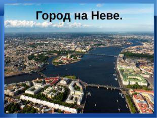 Город на Неве.