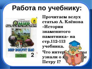 Прочитаем вслух статью А. Клёнова «История знаменитого памятника» на стр.112-