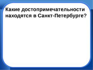 Кремль Зимний дворец Большой театр Аничков мост Медный всадник Колокольня Ива