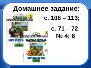 Домашнее задание: с. 108 – 113; с. 71 – 72 № 4; 6