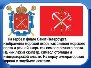 На гербе и флаге Санкт-Петербурга изображены морской якорь как символ морско