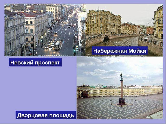 Невский проспект Набережная Мойки Дворцовая площадь