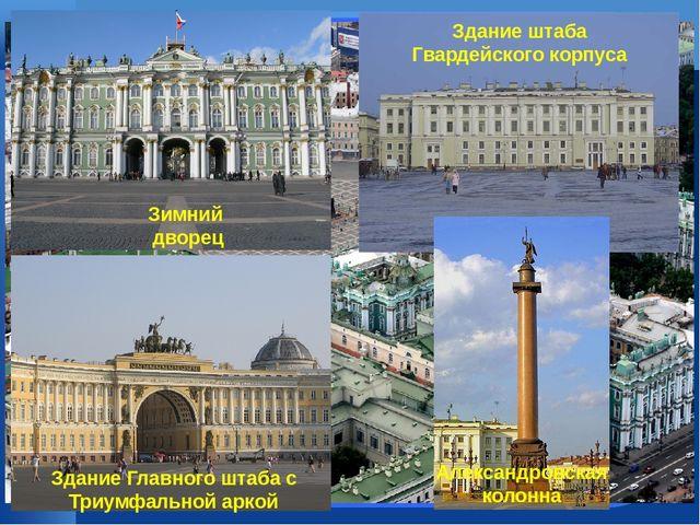 Здание штаба Гвардейского корпуса Здание Главного штаба с Триумфальной аркой...