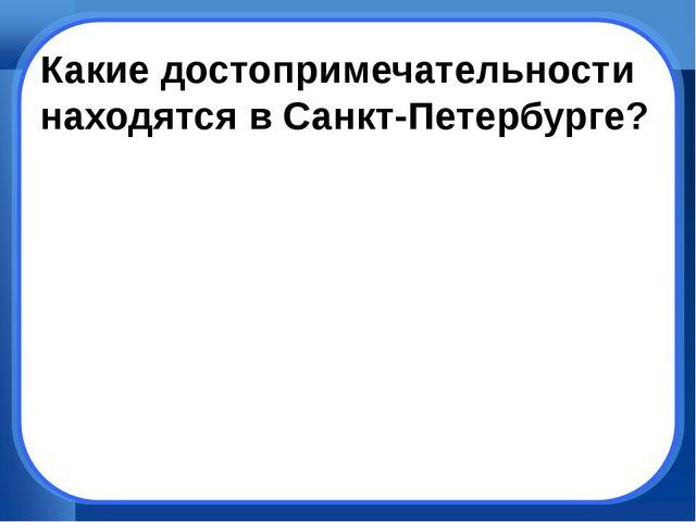 Кремль Зимний дворец Большой театр Аничков мост Медный всадник Колокольня Ива...