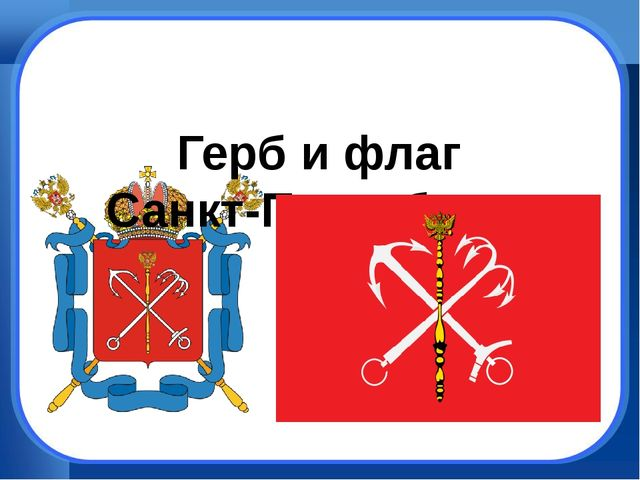 Герб и флаг Санкт-Петербурга