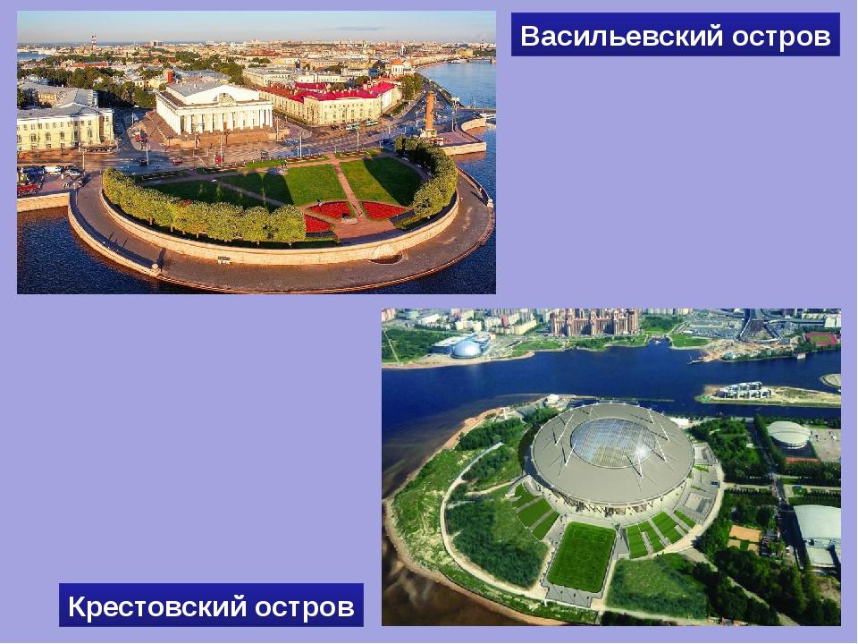 Крестовский остров Васильевский остров