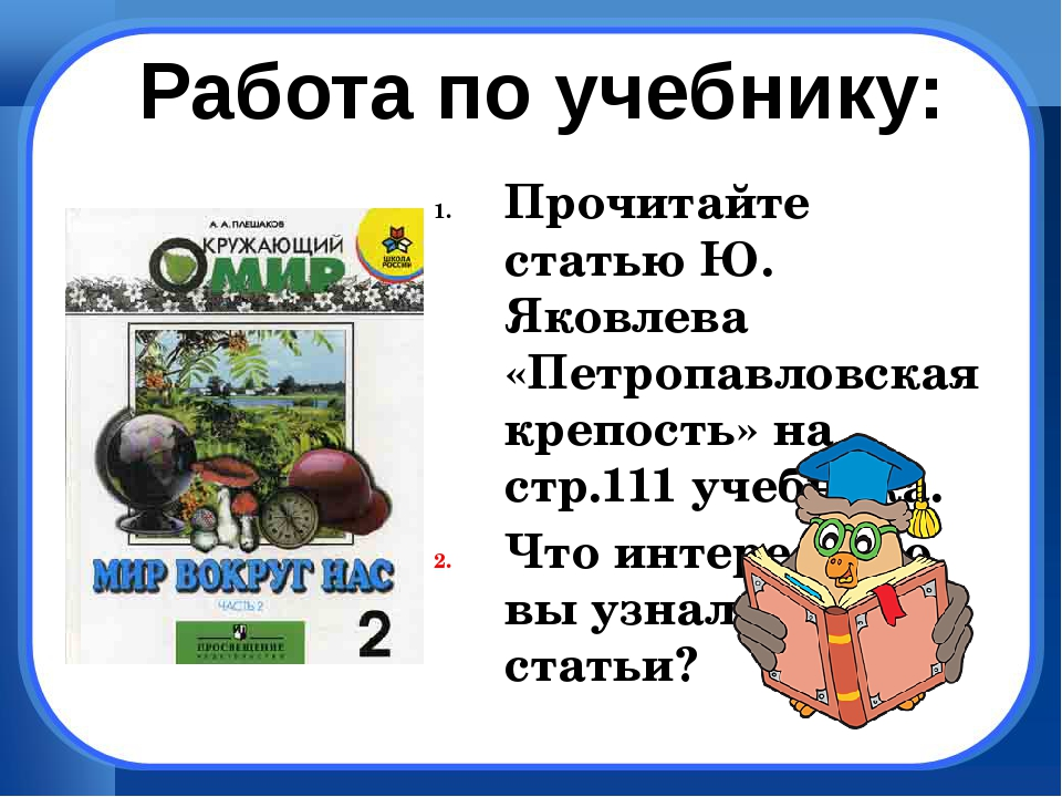 Прочитайте статью Ю. Яковлева «Петропавловская крепость» на стр.111 учебника....