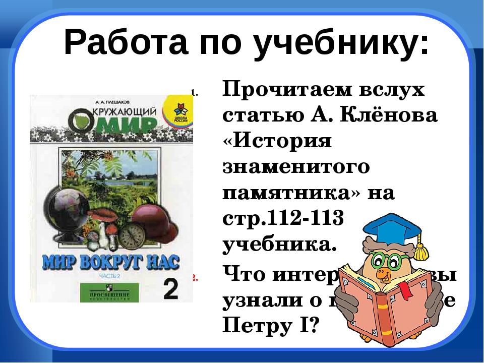 Прочитаем вслух статью А. Клёнова «История знаменитого памятника» на стр.112-...
