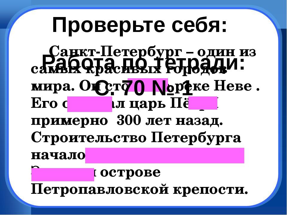 Санкт-Петербург – один из самых красивых городов мира. Он стоит на реке Неве...