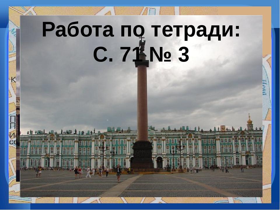Работа по тетради: С. 71 № 3