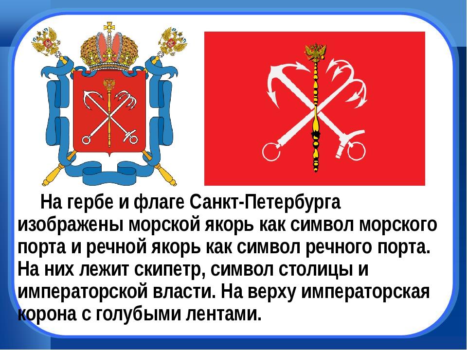 На гербе и флаге Санкт-Петербурга изображены морской якорь как символ морско...