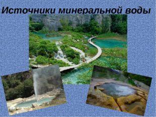 Источники минеральной воды