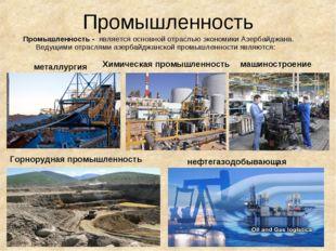 Промышленность Промышленность -является основной отраслью экономики Азербай