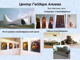 Центр Гейдара Алиева Выставочные залы «Шедевры Азербайджана» «Мини-Азербайджа