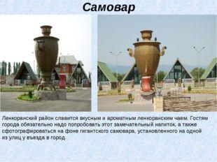Самовар Ленкоранский район славится вкусным иароматным ленкоранским чаем. Го