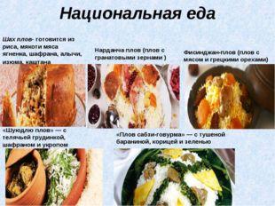 Национальная еда Шах плов- готовится из риса, мякоти мяса ягненка, шафрана, а