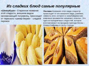 Из сладких блюд самые популярные «Шекербура» -Старинное название этой сладос