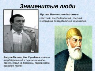 Знаменитые люди Муслим Магометович Магомаев - советский, азербайджанский опер