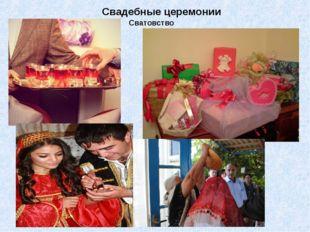Свадебные церемонии Сватовство