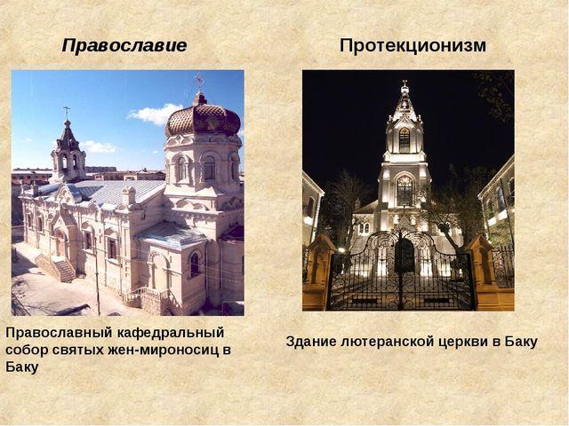 Православие Православный кафедральный собор святых жен-мироносиц в Баку Проте...