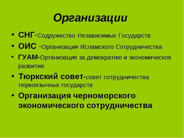 Организации СНГ-Содружество Независимых Государств ОИС -Организация Исламског...