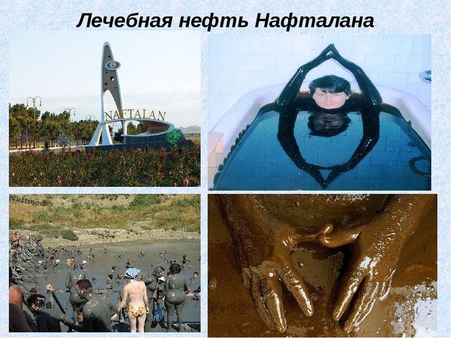 Лечебная нефть Нафталана