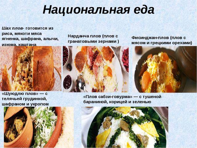 Национальная еда Шах плов- готовится из риса, мякоти мяса ягненка, шафрана, а...
