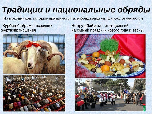 Традиции и национальные обряды Из праздников, которые празднуются азербайджан...