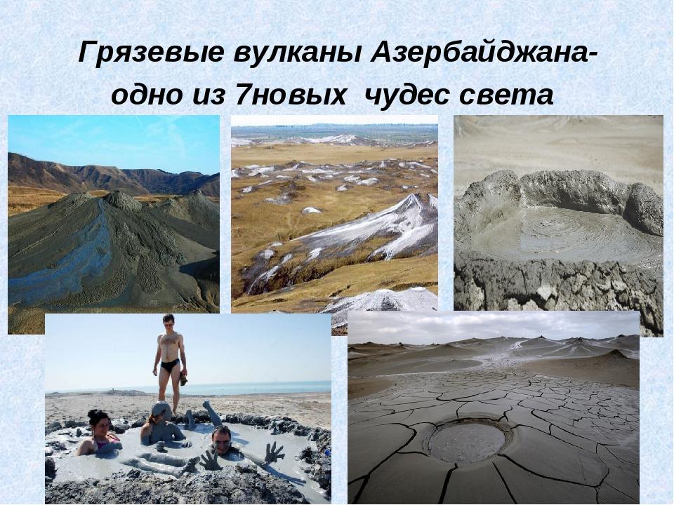 Грязевые вулканы Азербайджана- одно из 7новых чудес света