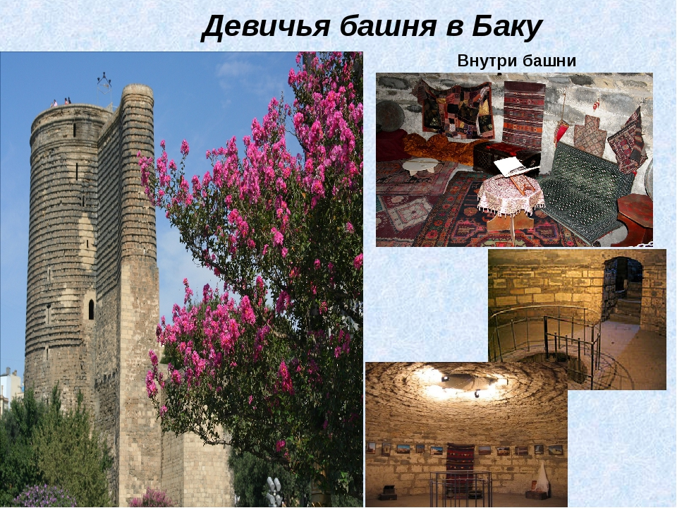 Девичья башня в Баку Внутри башни