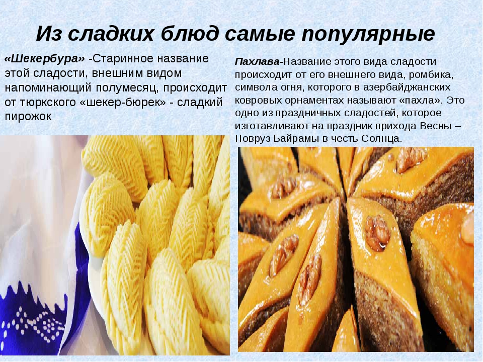 Из сладких блюд самые популярные «Шекербура» -Старинное название этой сладос...