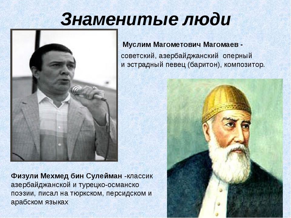 Знаменитые люди Муслим Магометович Магомаев - советский, азербайджанский опер...