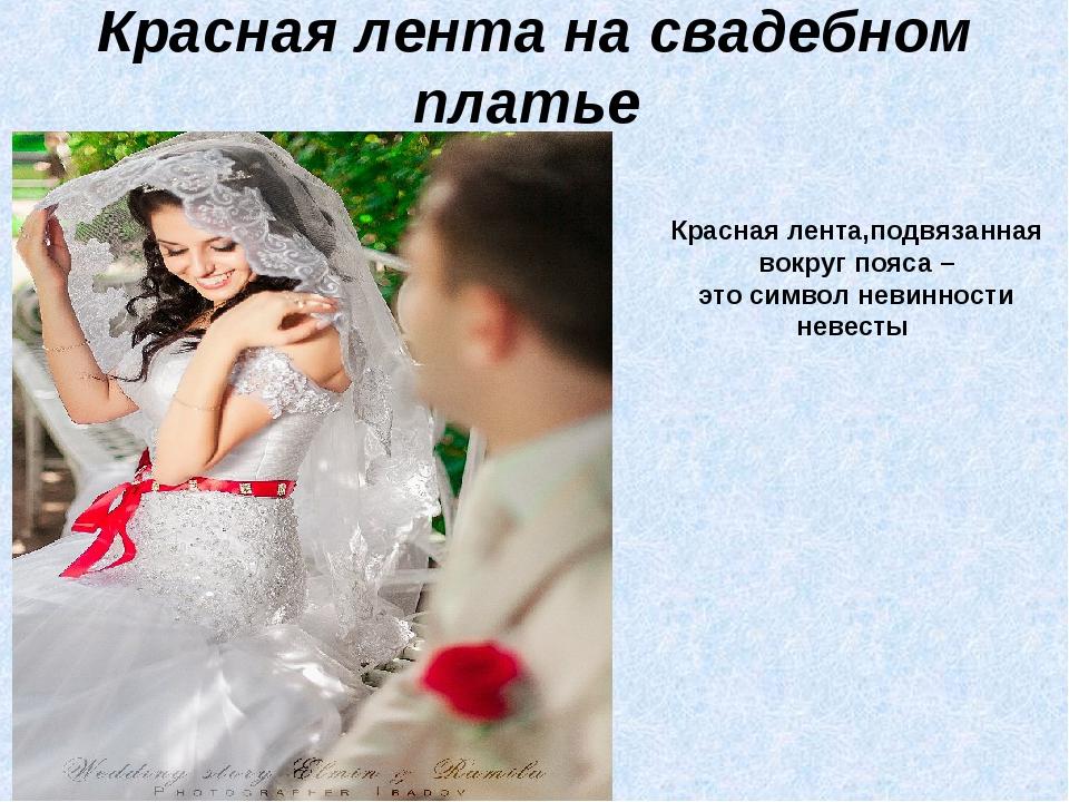 Красная лента на свадебном платье Красная лента,подвязанная вокруг пояса – эт...