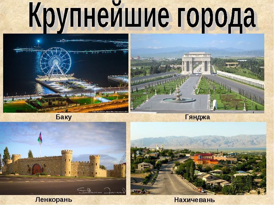 Баку Гянджа Ленкорань Нахичевань