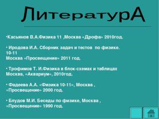 Касьянов В.А.Физика 11 ,Москва «Дрофа» 2010год. Иродова И.А. Сборник задач и