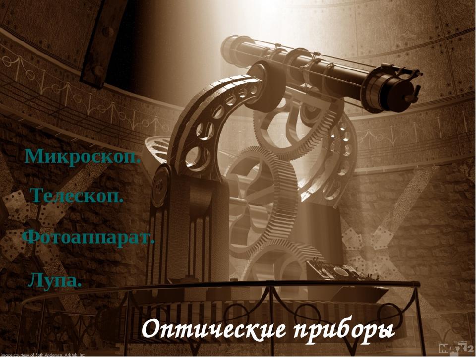 Оптические приборы Лупа. Фотоаппарат. Телескоп. Микроскоп.