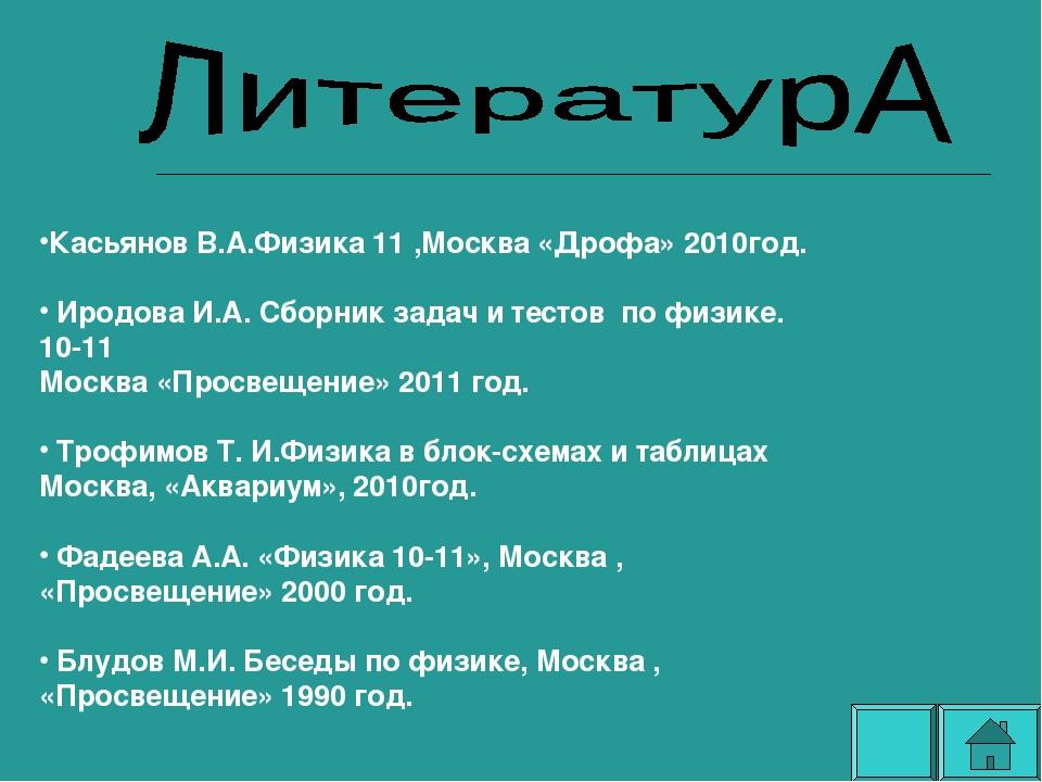 Касьянов В.А.Физика 11 ,Москва «Дрофа» 2010год. Иродова И.А. Сборник задач и...