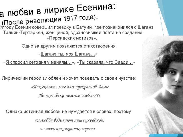 Презентация по литературе Любовь в лирике Есенина после революции  1924 году Есенин совершил поездку в Батуми где познакомился с Шаганэ Тальян