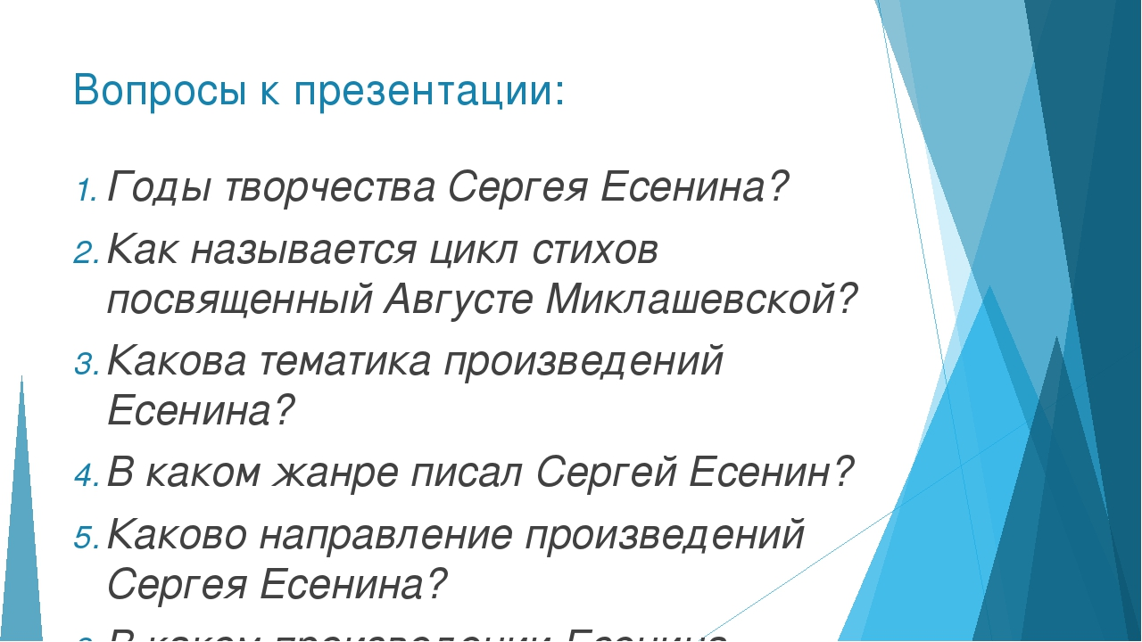 Презентация по литературе Любовь в лирике Есенина после революции  слайда 17 Вопросы к презентации Годы творчества Сергея Есенина Как называется цикл ст