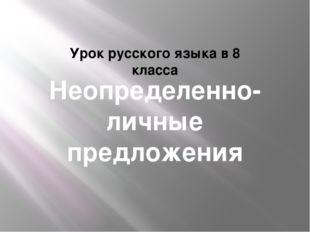 Неопределенно-личные предложения Урок русского языка в 8 класса